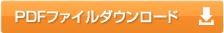 PDFファイルダウンロード